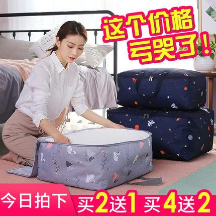 装被子的袋子收纳袋放棉被衣服整理袋行李打包袋宿舍学生搬家神器