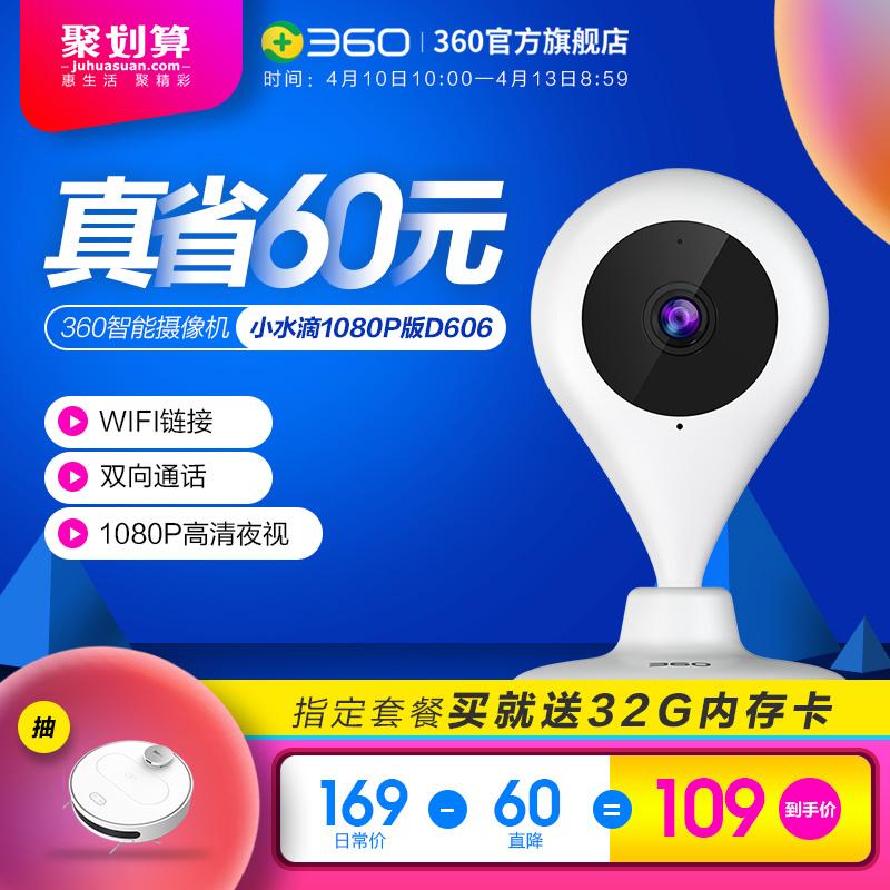 【360官方旗舰店】360摄像头小水滴1080P智能机监控器家用远程可连手机夜视360度全景高清无线wifi宠物摄像头