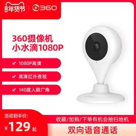 【官方旗舰店】360摄像头小水滴1080PD606监控器智能机家用远程可连手机夜视全景高清无线相机wifi宠物摄像机