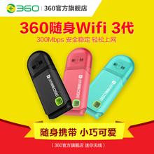 官方旗舰店360随身WiFi3代2代正品路由器网卡USB迷你无线免费随身wifi3