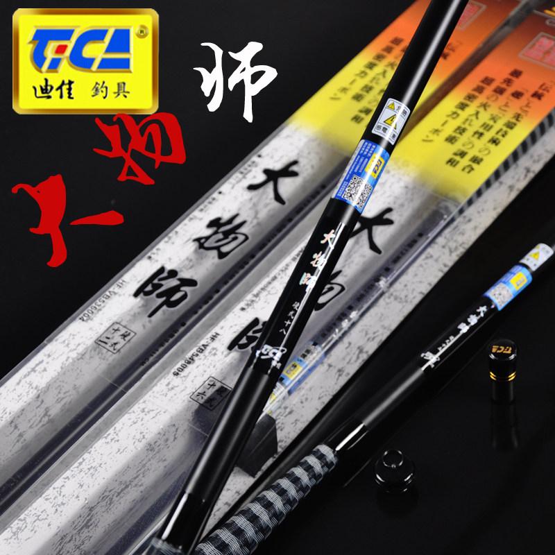 迪佳大物师日本进口碳素钓鱼竿3.9 4.5 5.4 米台钓竿超轻超硬