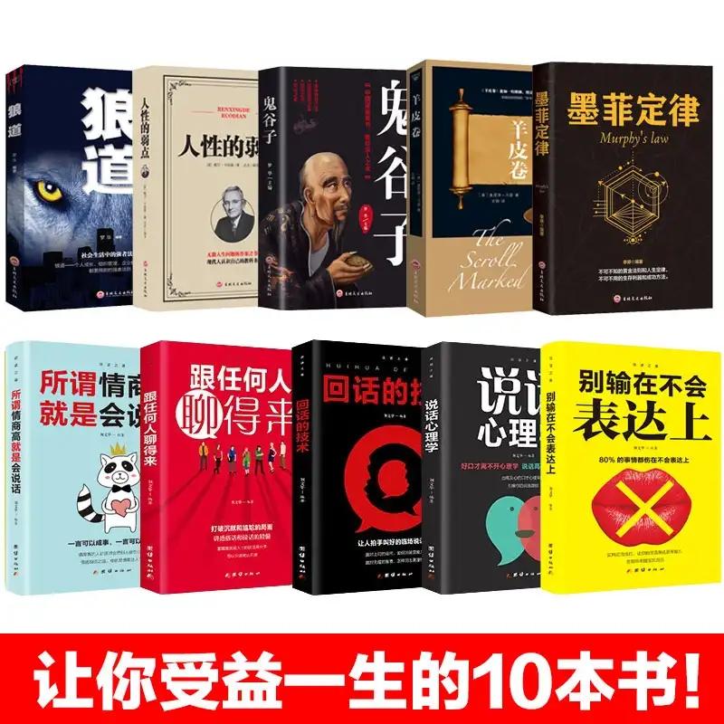 让你受益一生的10本书墨菲定律狼道鬼谷子全集正版10册羊皮卷全套抖音推荐强者的成(非品牌)