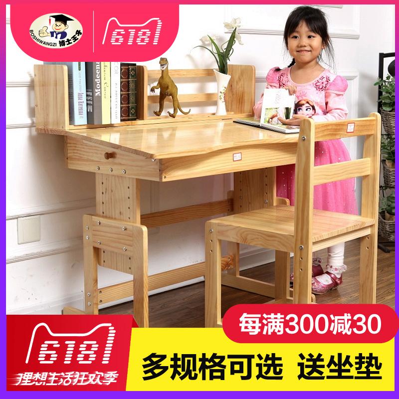 博士王子實木學習桌電腦桌兒童學習桌可升降桌椅組合學生寫字臺