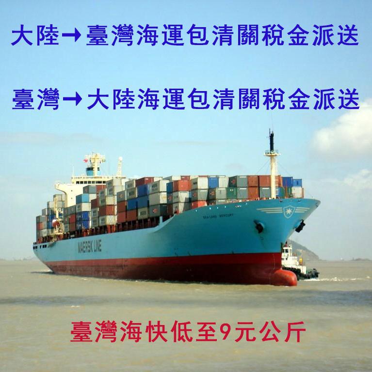 台湾海运空运集运专线义乌深圳东莞至台湾货运代理代付款清关派送