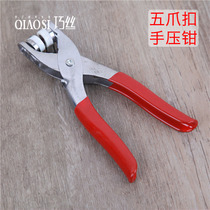 9.5mm Hollow Five-claw buckle mounting tool hand clamp household tool baby clothes buckle Installation Tool