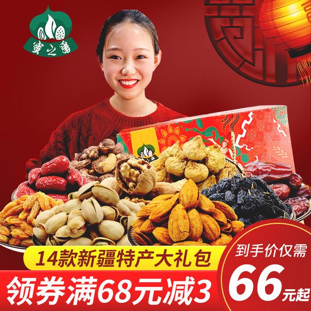 蜜之番新疆特产大礼包特级干果休闲零食混合坚果小包装礼盒一整箱