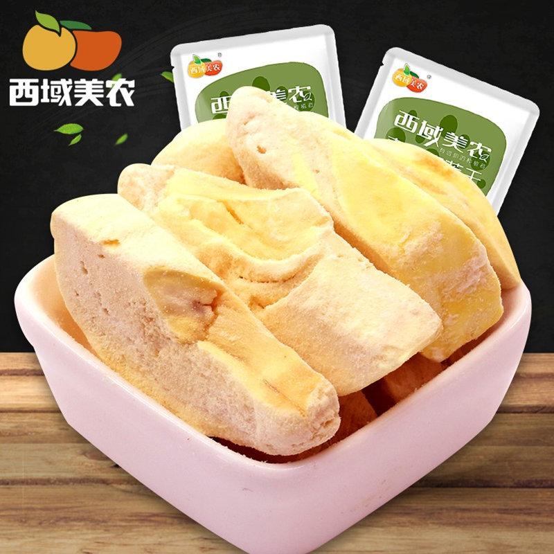【西域美农_金枕头榴莲冻干35g*2】 特产美食水果干冻干榴莲片