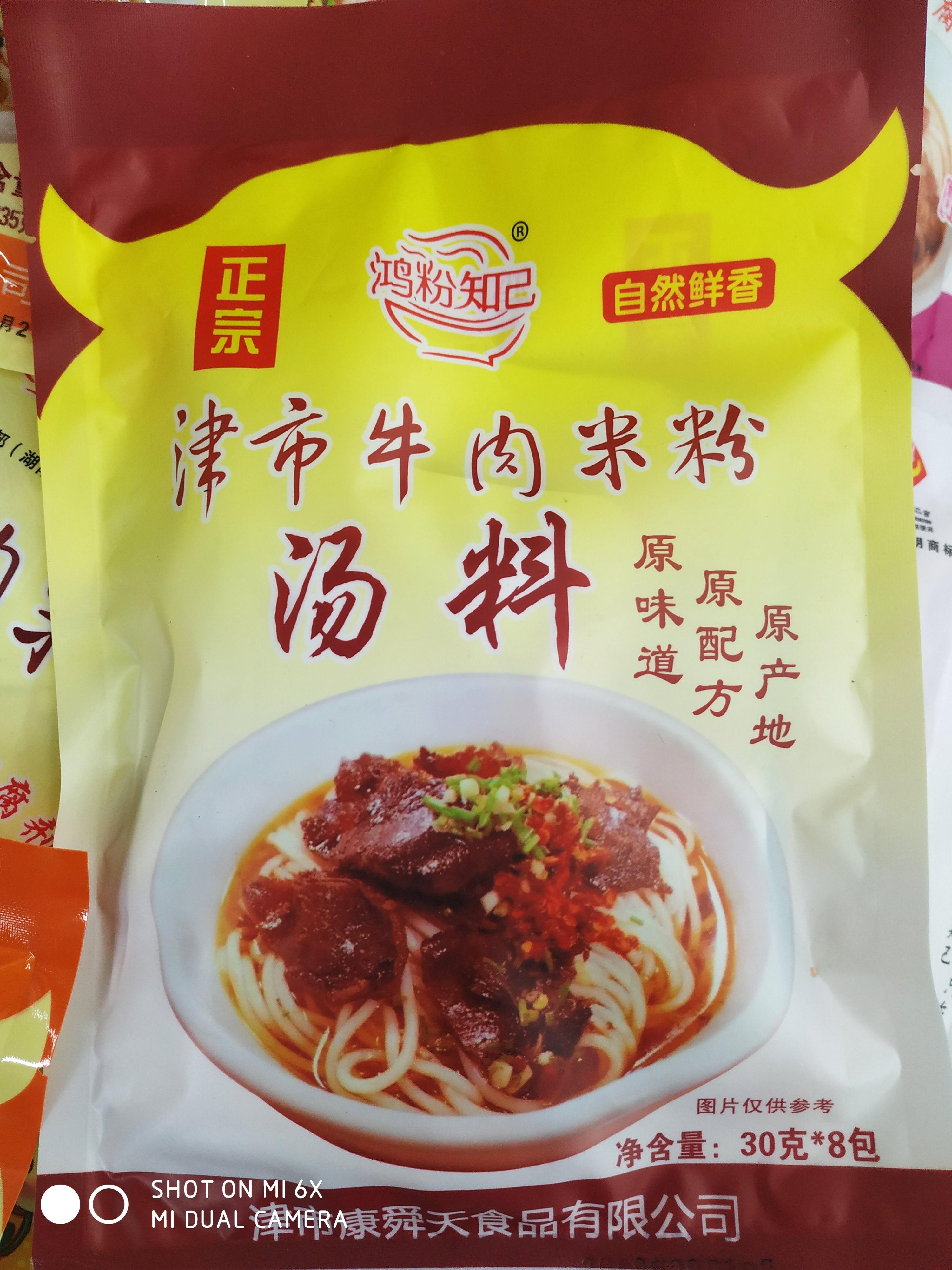 湖南の特産品常徳津市鴻粉知己の米粉牛肉の調味料は米の小麦粉のスープに水をやります。