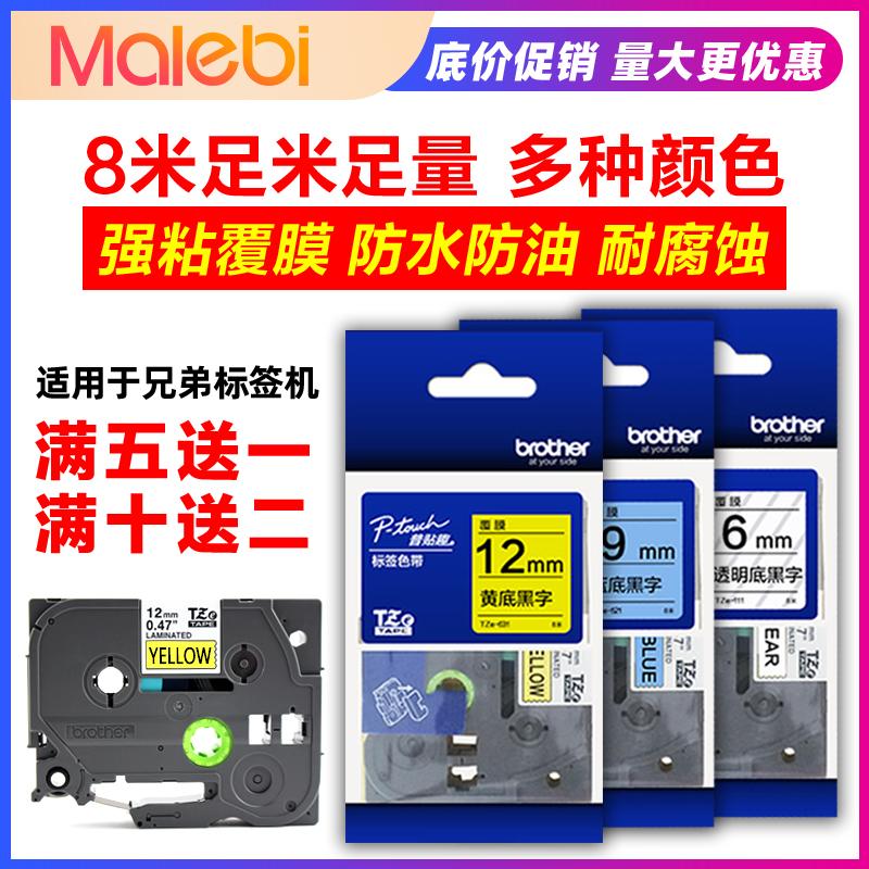 ブラザーラベル12 mm 6 9 18 36 PT-E 100 B/E 115/D 210ラベル付き印刷紙