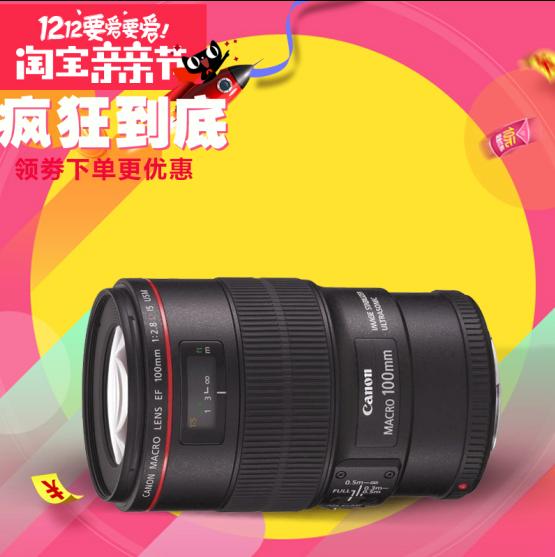 佳能 EF 100mm f/2.8L IS USM 镜头 新百微 红圈微距单反全画幅