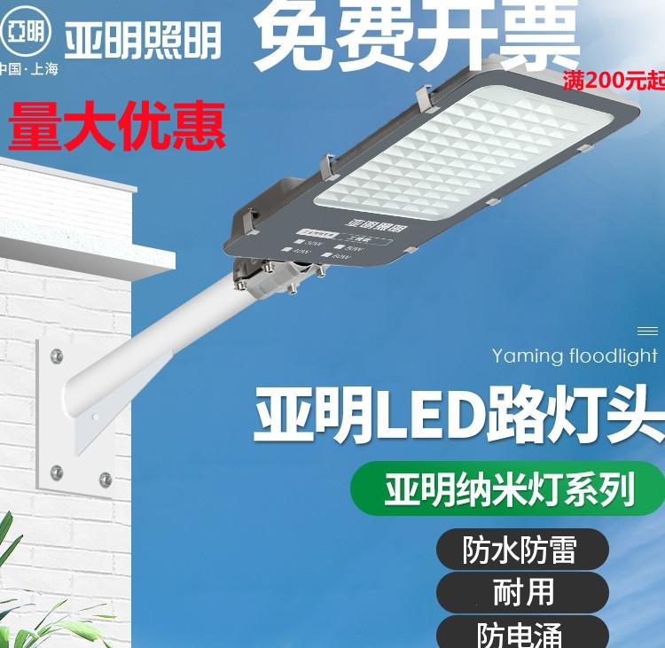上海亚明LED路灯头户外防水220V超亮小区新农村电线杆挑臂道路灯