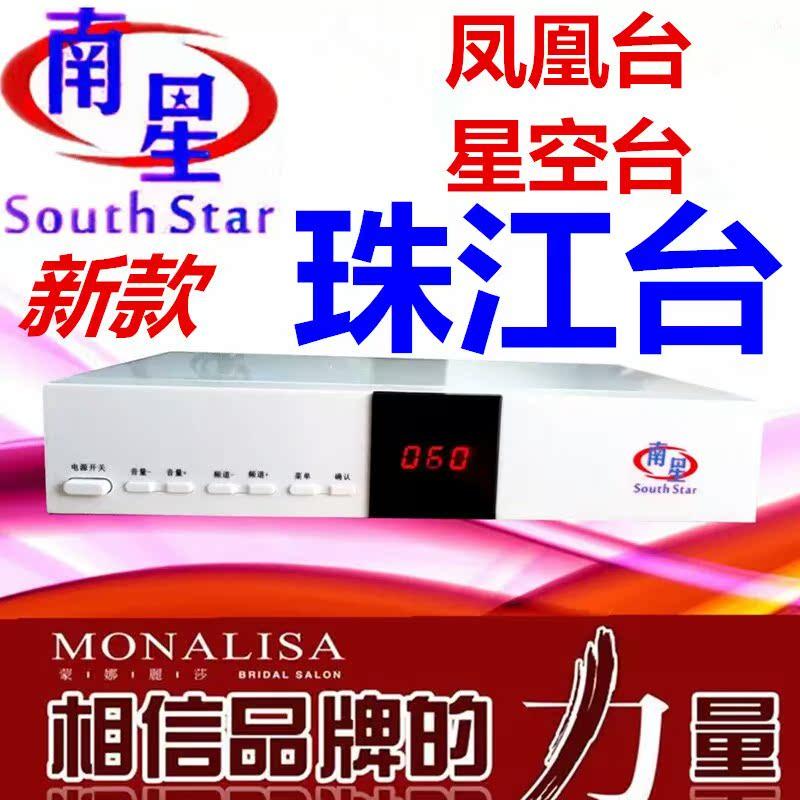 家用高清电视户户机顶盒遥控器卫星船载接收天线陀螺仪小锅盖通HD
