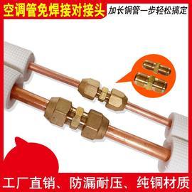 适用于海信小超人申花空调铜管延长连接头转接口对接头免焊接加厚图片