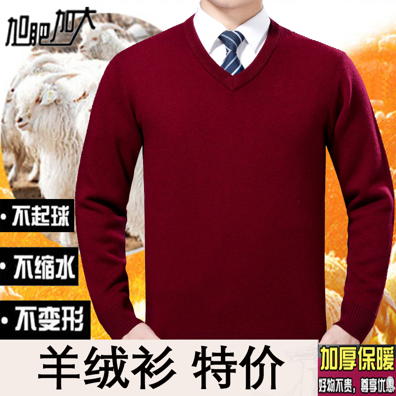 Mens thickened warm woolen sweater Erdos loose and fat oversized sweater fat mens cashmere sweater