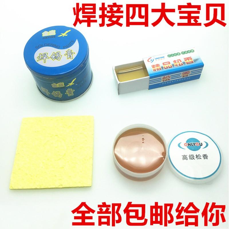 丝金鹰焊接海绵组合63%焊锡焊锡膏焊锡套餐包邮松香套装锡丝