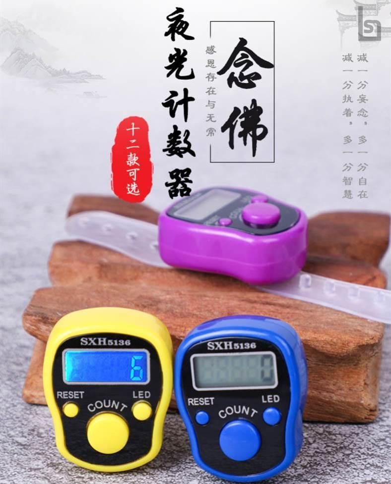 信佛念佛计数结缘升级版礼佛计算器点数器可充电拜佛佛教用品电池