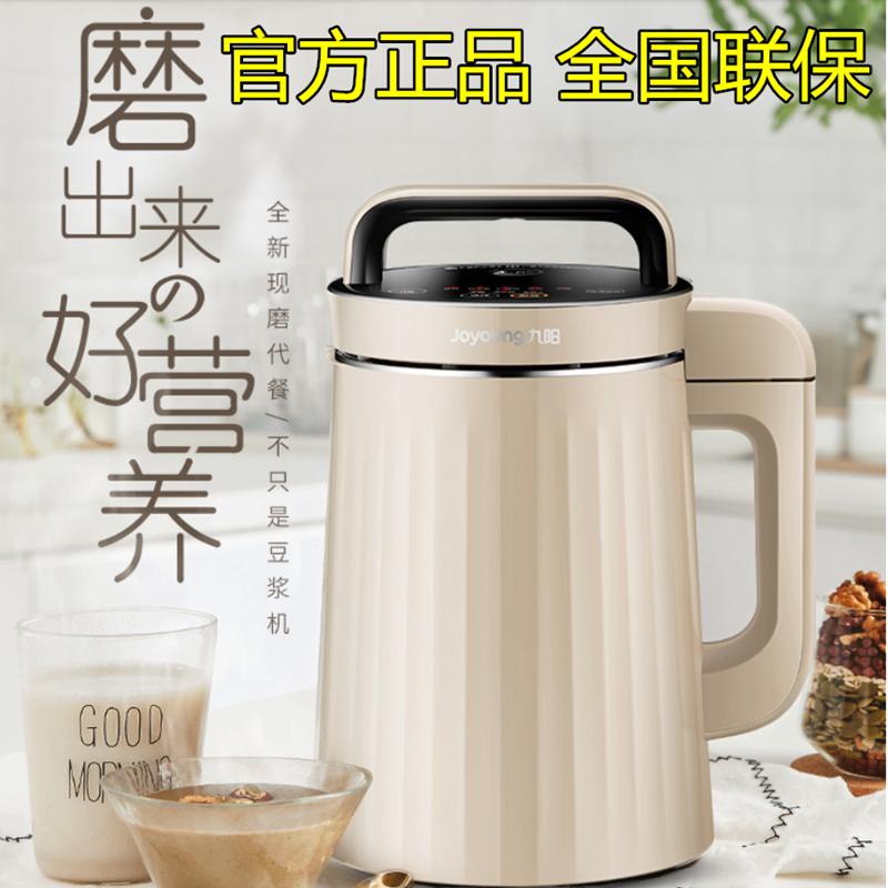 Joyoung/九阳 DJ13B-C639SG豆浆机家用全自动智能煮免过滤多功能