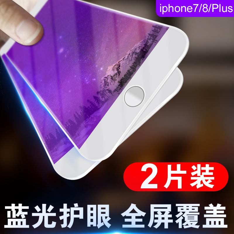 苹果7plus钢化膜iphone8全屏覆盖8P护眼抗蓝光7p全包边i8全包手机贴膜i7软边ip透明玻璃刚化保护膜mo屏保七八