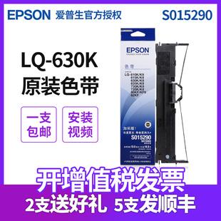 原装爱普生LQ630K色带s015290 615K 610k 730K 635k 630K 80KF 735k 82KF EPSON针式打印机色带架带芯色带框图片