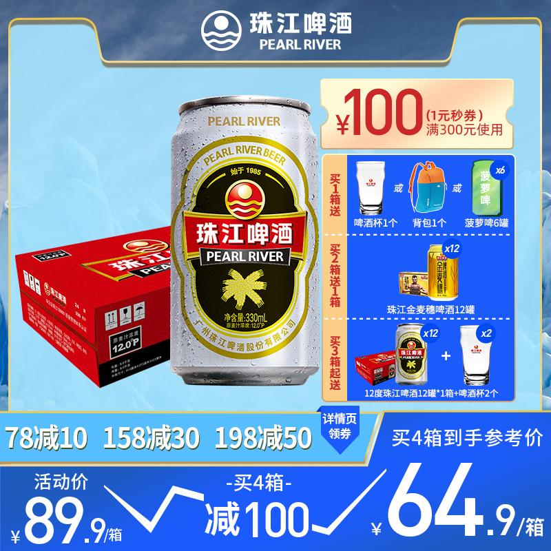 珠江12度经典老珠江啤酒330ml*24罐 国产啤酒整箱听装黄啤易拉罐