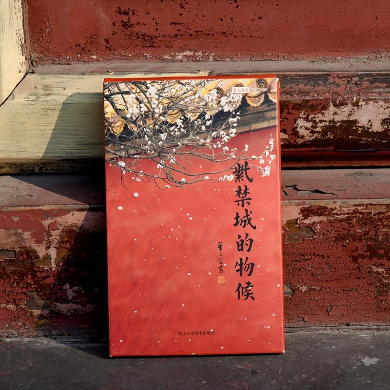 复古中国风明信片《紫禁城的物候》 创意唯美文艺古风卡片贺卡故宫城墙风景卡片