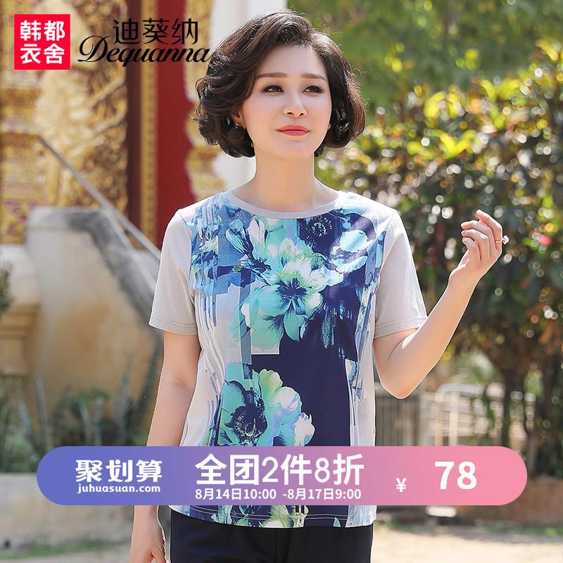 迪葵纳妈妈装2018夏装新款中年女上衣中老年女装短袖T恤WD7371轩