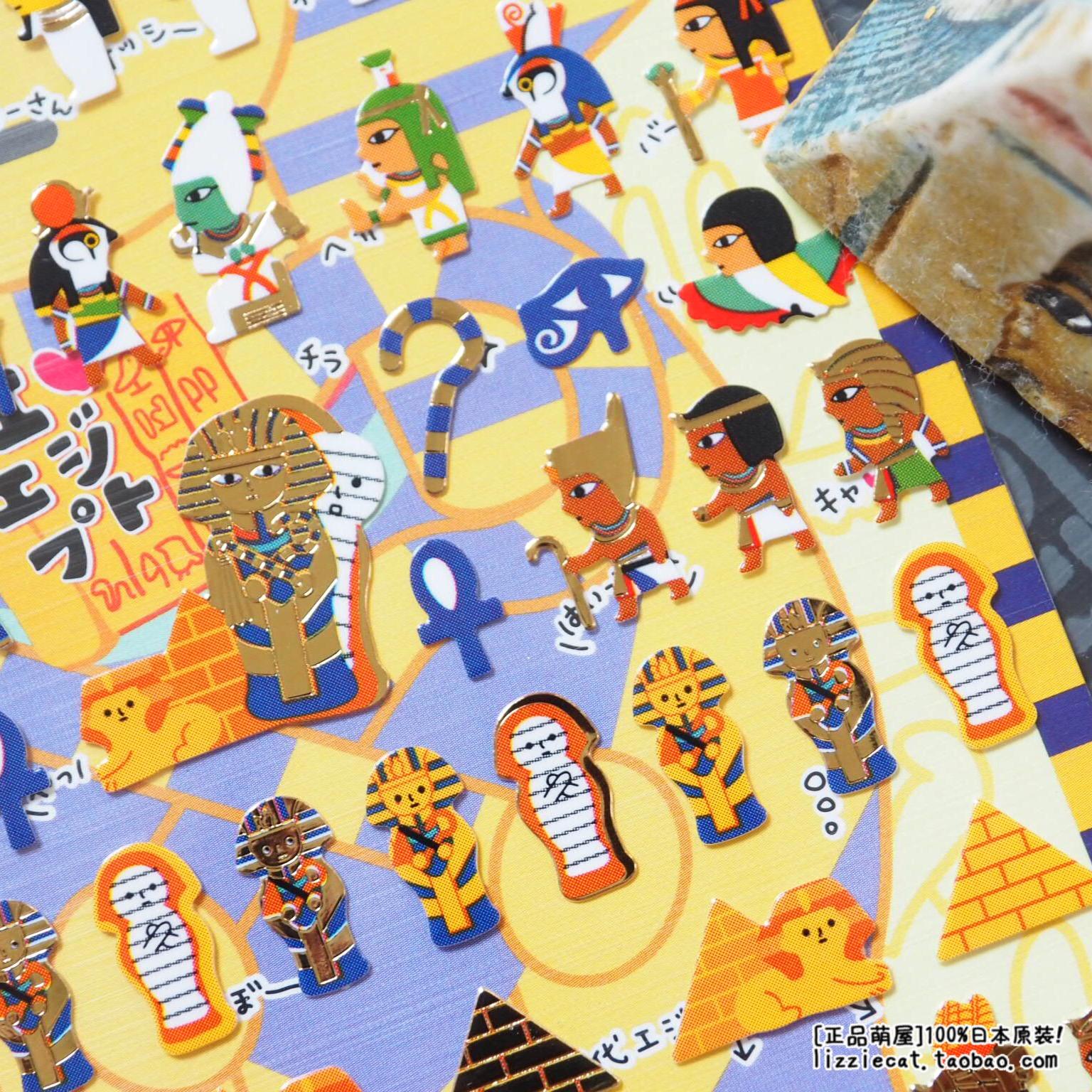 独加!日本mw贴纸画古埃及木乃伊金字塔狮身人DIY手帐日记文创装饰