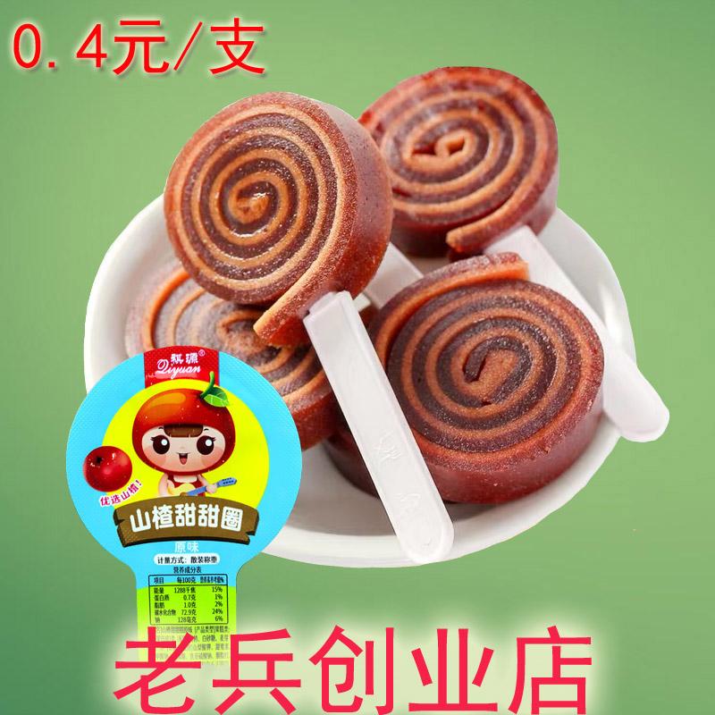 山楂甜甜圈10支宝宝小包装果丹皮