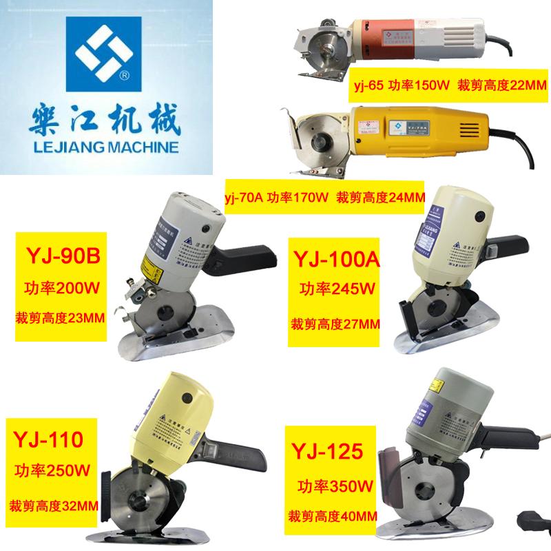 乐江电剪刀 65 70A 90B 100A 110 125 品牌圆刀裁剪机 电动切布机