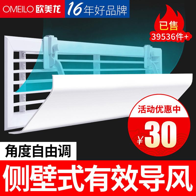 中央挡风板防直吹风管机出风口冷暖
