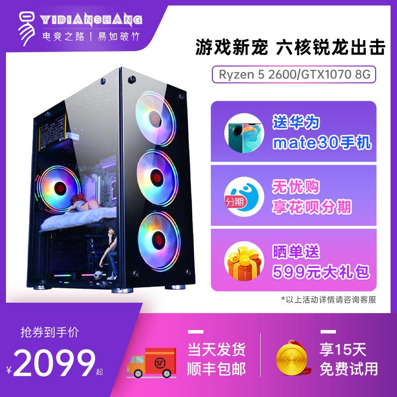 AMD锐龙R5 2600/GTX1050TI/GTX1660 6G高配游戏主机吃鸡电脑台式机组装电脑办公DIY整机全套电竞直播主机