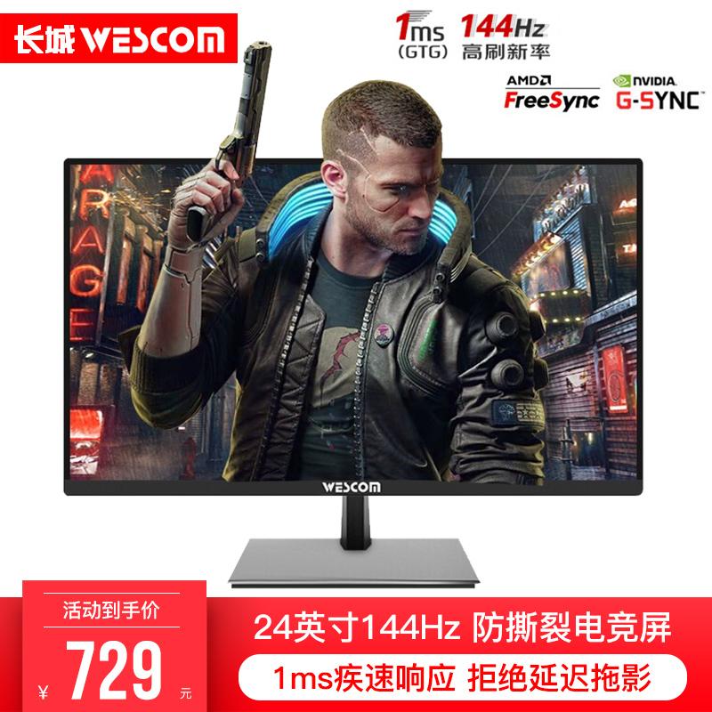 长城集团(WESCOM) 24英寸144Hz/1MS电脑吃鸡显示器电竞液晶显示屏