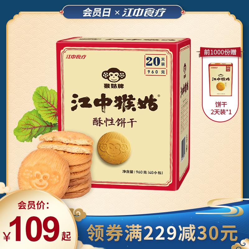 江中猴姑酥性饼干20天装零食猴头菇饼干猴菇早餐代餐40包