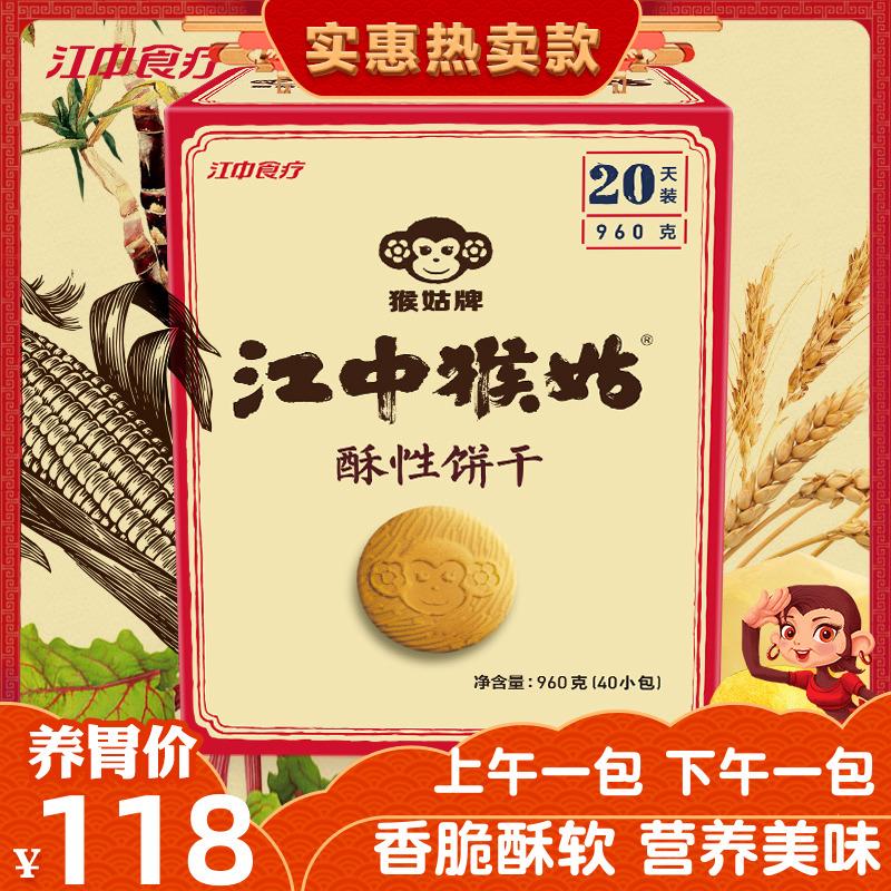 江中猴姑饼干20天装960g 酥性零食猴头菇饼干 猴菇早餐代餐40包装
