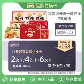江中食疗 15天养胃攻略卡图片