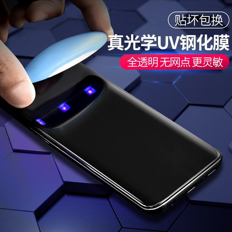 三星S9钢化膜S9+Plus全屏Note9全覆盖S8曲面曲屏Note8高清S7edge全包全包边S7e防蓝光防爆手机玻璃贴膜硬UV胶