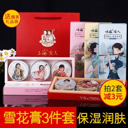 上海女人雪花膏三件套装礼盒3面霜
