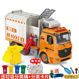仿真惯性垃圾车玩具儿童男孩带垃圾桶分类拆装 大号拼装 清扫环卫车