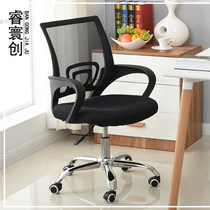 Rui Huan Chuang Computer Chair Simple Conference Chair staff office chair student Swivel Chair Home Ergonomics
