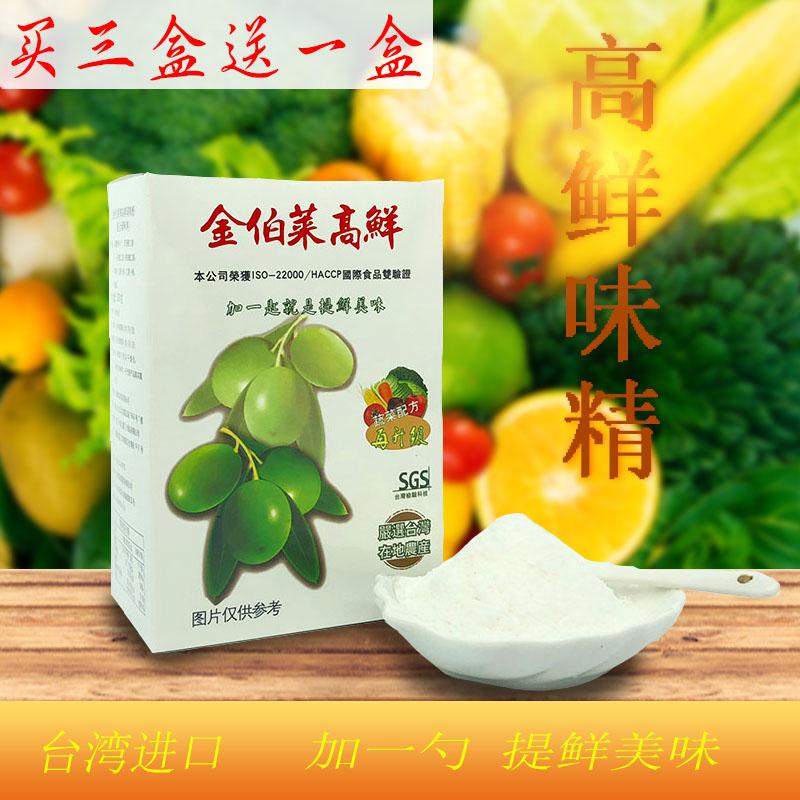 Kimball fresh Taiwan imported all Vegetarian Seasoning, fruit and vegetable monosodium glutamate, chicken monosodium glutamate 500g