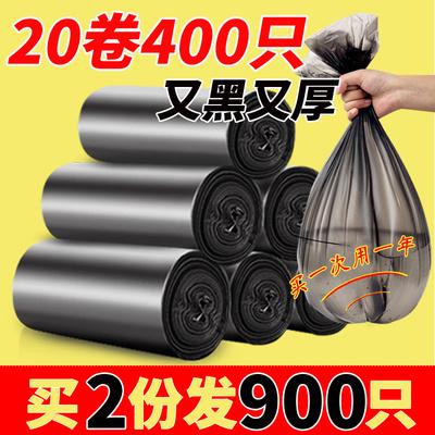 尚岛宜家垃圾袋家用手提式加厚一次性大号商用背心式厨房黑色车载