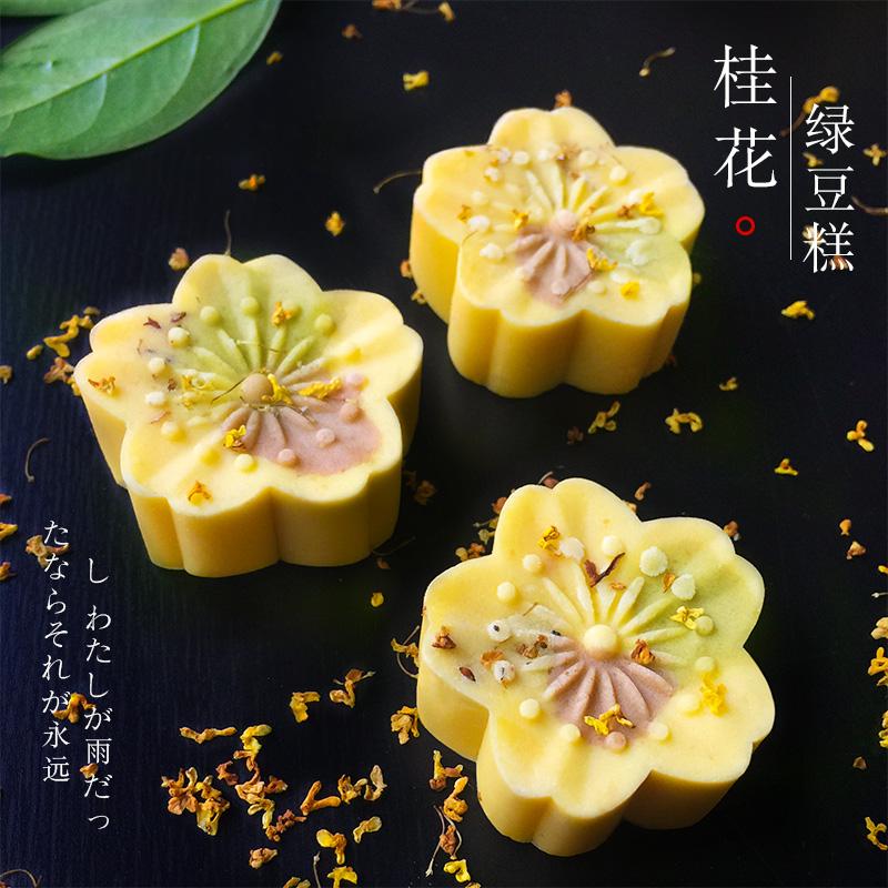 传统手工中秋绿豆糕点心 网红零食小吃 桂花绿豆冰糕杭州特产糕点