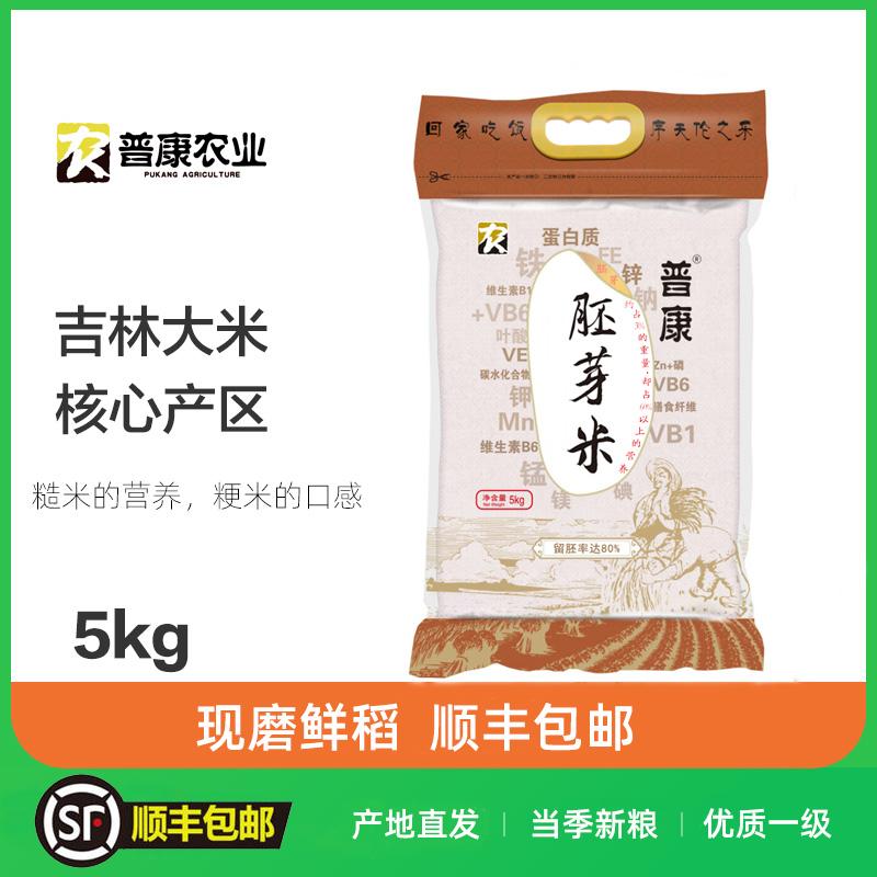 普康胚芽米5kg全胚芽留芽糙米饭