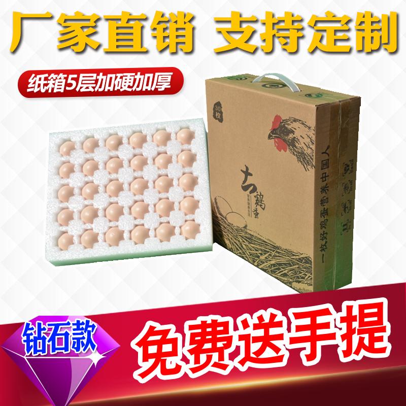珍珠棉鸡蛋托30枚/40/50/60枚土鸡蛋快递专用防震碎泡沫包装礼盒