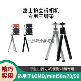 相机三脚架 拍立得mini90/50s/70 原装专用三脚架 胶卷机支架桌面