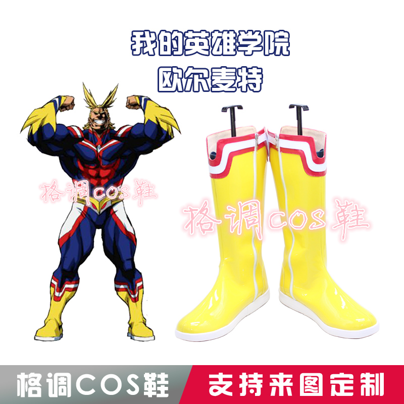 5749 my school of heroes - olmet - cos shoes - Cosplay shoes (flat bottom)
