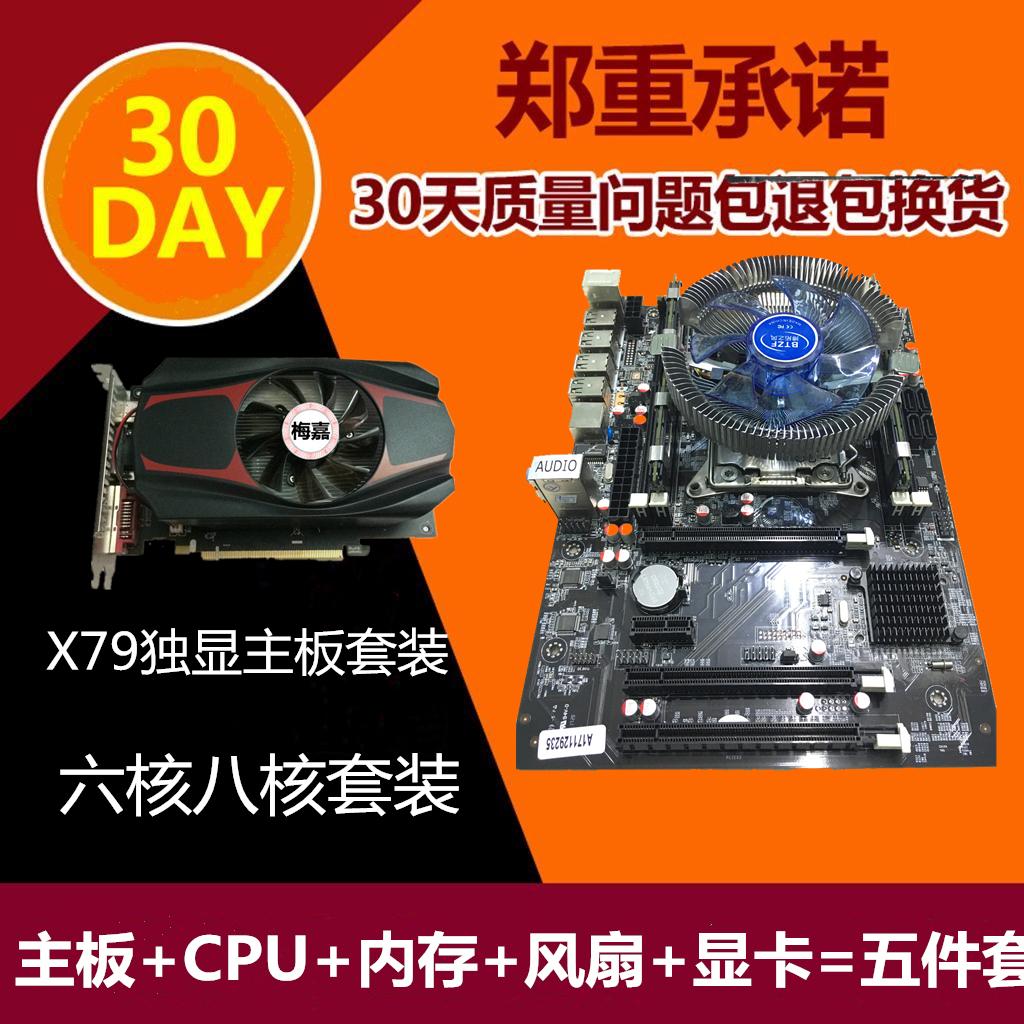 电脑主板游戏套装X79+E5-2650真八核CPU+8G内存+GTX650显卡送风扇