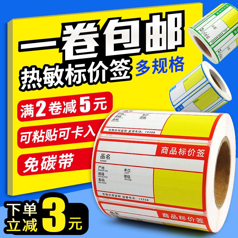 热敏不干胶标签纸70*38 超市药店标价签货架商品价格标签打印贴纸 免碳带打印 彩色多规格可选支持快速定做