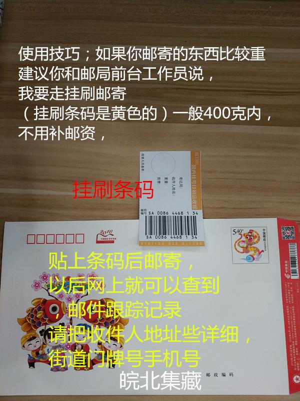 [邮资] полностью [国一] пакет [12个5.4元 幸运封5.40元 ] без [地址纸 信封带邮资 回收]