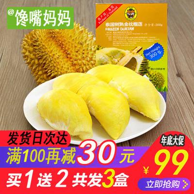 恒虎 泰国进口金枕冷冻榴莲肉300g买一送二水果非猫山王阿榴哥3kg